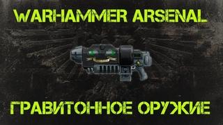 Грав-пушка. Гравитационное или гравитонное оружие. Арсенал Warhammer 40000