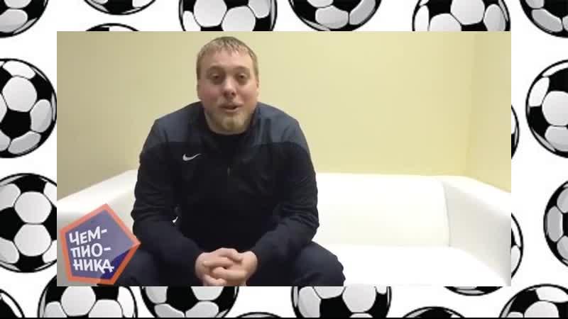 """По такой системе футболу до сих пор не тренировал ни один клуб Тренеры о Чeмпионикe"""""""