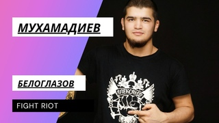Бахтовар Мухамадиев (Александр) VS Кирилл Белоглазов (Витязь)