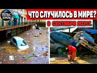 Катаклизмы за день 9 СЕНТЯБРЯ 2021! Пульс Земли! в мире событие дня #flooding #ураган #потоп#град