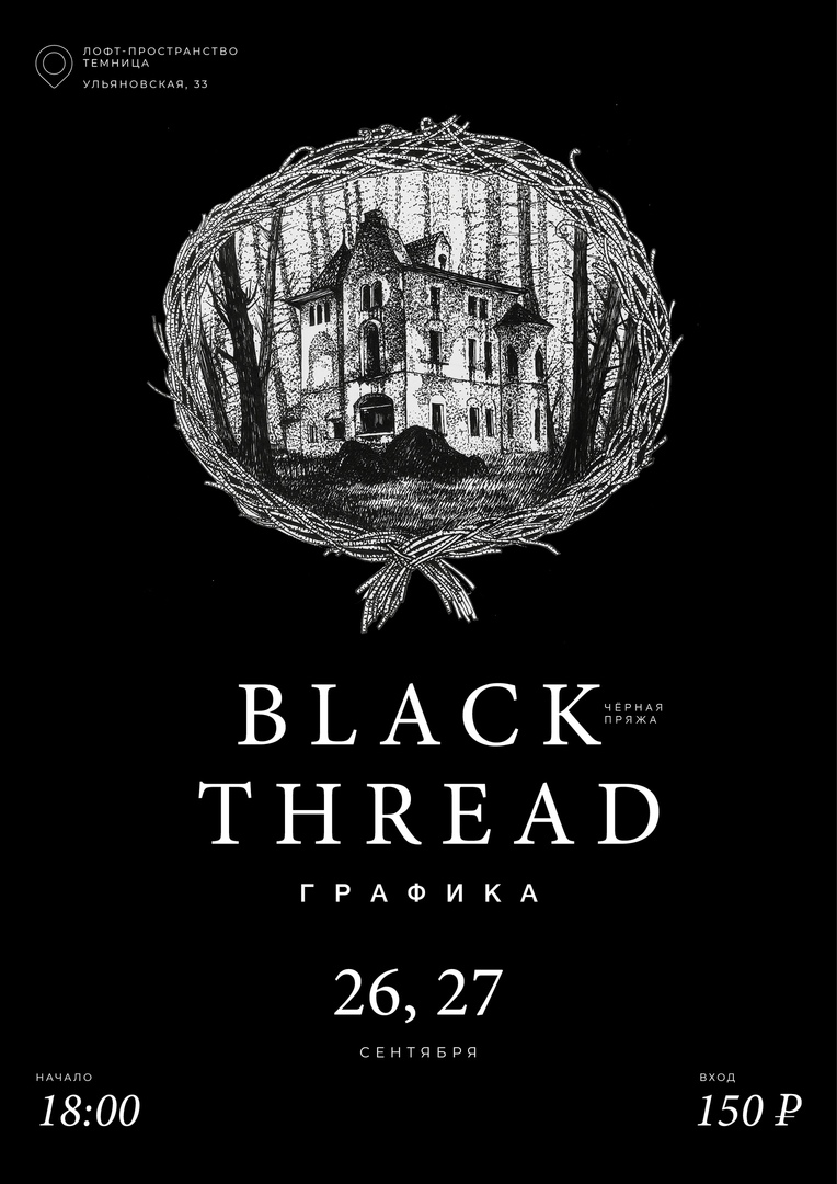 Афиша Ростов-на-Дону «Black thread»