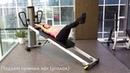 Комплекс упражнений для пресса на Total Gym Gravity GTS