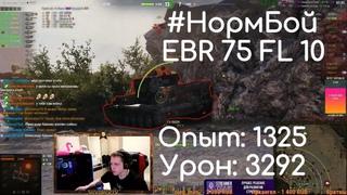 #НормБой на EBR 75 FL 10 | 1325 опыта | 3к урона + 1.5к ассист