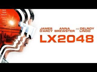 Литий Икс (2020)
