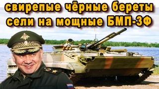 Свирепая морская пехота получила мощную новую модификацию БМП-3Ф генералы НАТО впали в уныние