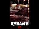 Цунами (2011) ужасы, фантастика, пятница, фильмы, выбор, кино, приколы, топ, кинопоиск