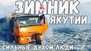 Дорога Жизни зимник Якутии.На Севере КамАЗ 43118\ Сайгак \ Батыр \ Афганец. Сильные духом ЛЮДИ
