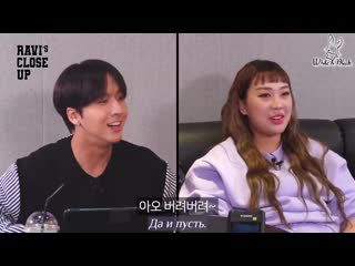 [ LEE YOUNG JI] RAVI's CLOSE UP! [рус. саб]