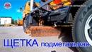 Щетка подметальная на КАМАЗ. Щетка коммунальная на КДМ. Коммунальная техника для подметания дорог.