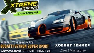 Need for speed:No limit. Прохождение особого события, розыгрыш Bugatti Veyron Super Sport день 6