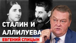 Как Сталин относился к своей жене Надежде Аллилуевой. Евгений Спицын