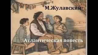 Атлантическая повесть.  М.Жулавский.  Радиоспектакль 1955год.