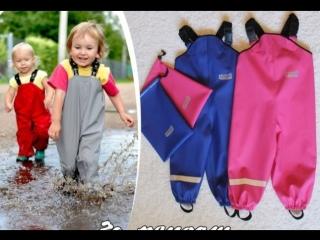 Детский непромокаемый полукомбинезон от Интернет-магазина детской одежды
