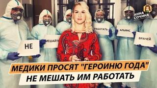 «Героиней года» за помощь медикам стала глава Альянса Врачей. Медики просят не мешать