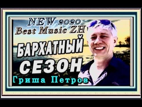 NEW 2020 BEST MUSIC ZH Бархатный сезон