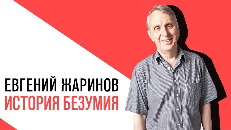 Потапенко будит Евгений Жаринов великие безумцы и юродивые история безумия