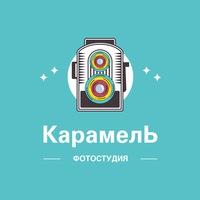"""Логотип Фотостудия """"Карамель"""" Ульяновск"""