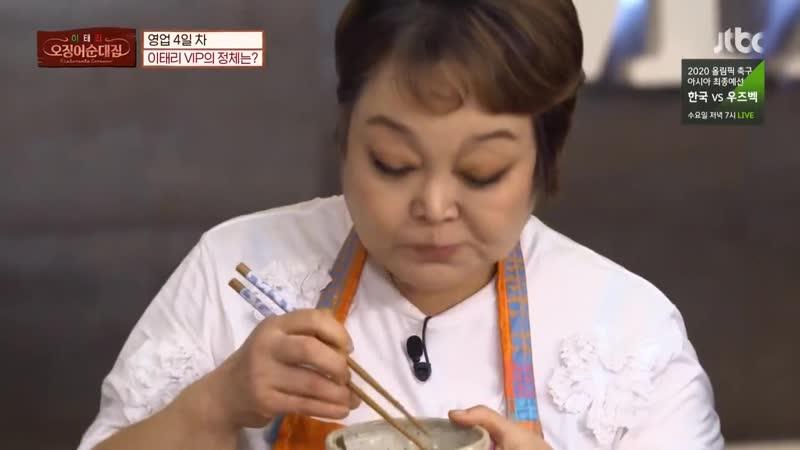 Ristorante Coreano 200113 Episode 6