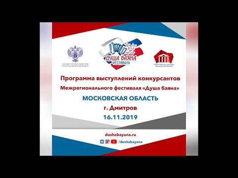 Межрегиональный фестиваль Душа Баяна 16 11 19 Дмитров ч 2