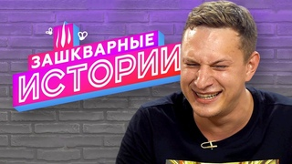 ЗАШКВАРНЫЕ ИСТОРИИ 2 сезон: Satyr, Ильич, Поперечный, Музыченко, Соболев