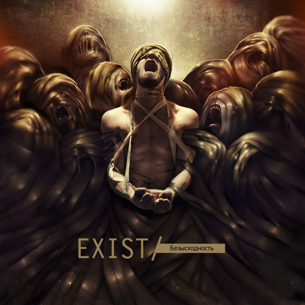 Exist/ - Безысходность