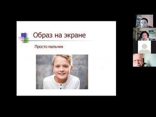 Мастер-класс Елены Бондаренко в рамках Фестиваля «Магический экран-21 век»