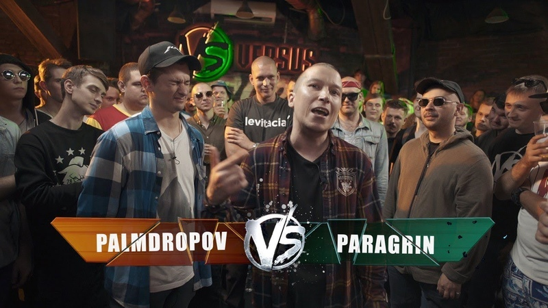 VERSUS FRESH BLOOD 4 Palmdropov VS Paragrin Этап 3