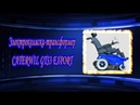 Электроколяска трансформер CATERWIL GTS3 EXPORT