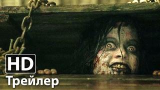 Зловещие мертвецы - Русский трейлер   без цензуры   HD