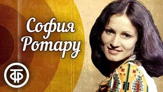 Песни Софии Ротару