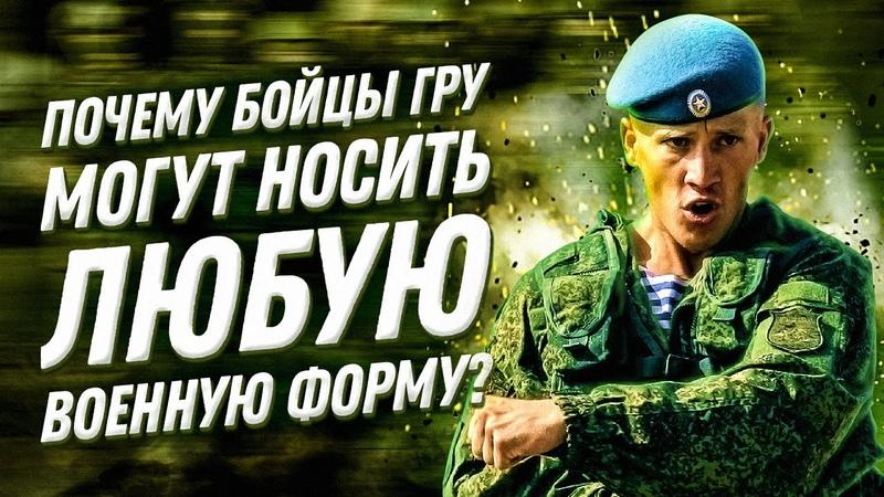 Почему бойцы ГРУ могут носить любую военную форму
