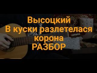 """Владимир Высоцкий """"В куски разлетелася корона"""" РАЗБОР кавер"""