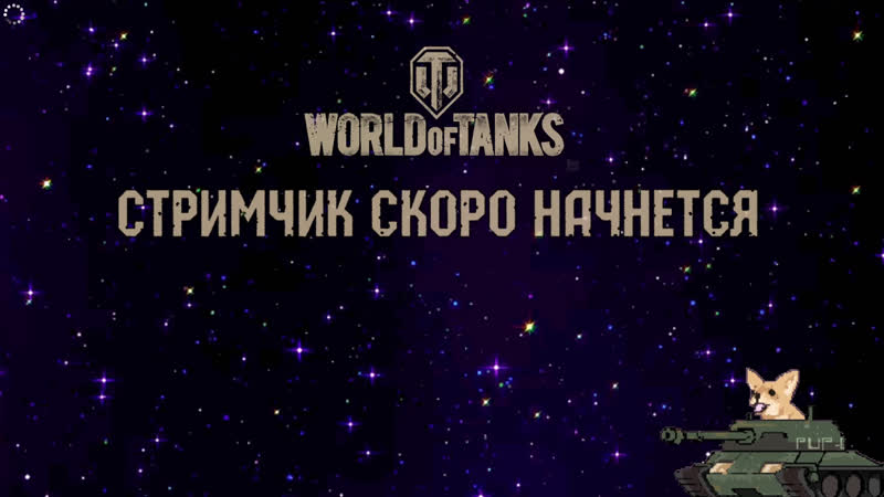 Убийственный взвод с CrazyFoxy и ПалычемWorld of Tanks