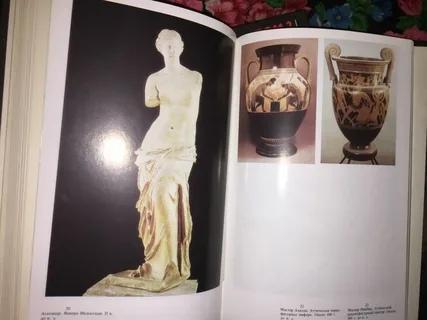 История итальянского искусства. В 2-х томах.