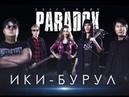 Cover band PARADOX отрывок выступления в Ики Буруле