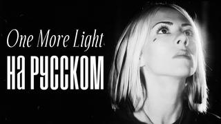 LINKIN PARK - One More Light RUS COVER/КАВЕР НА РУССКОМ