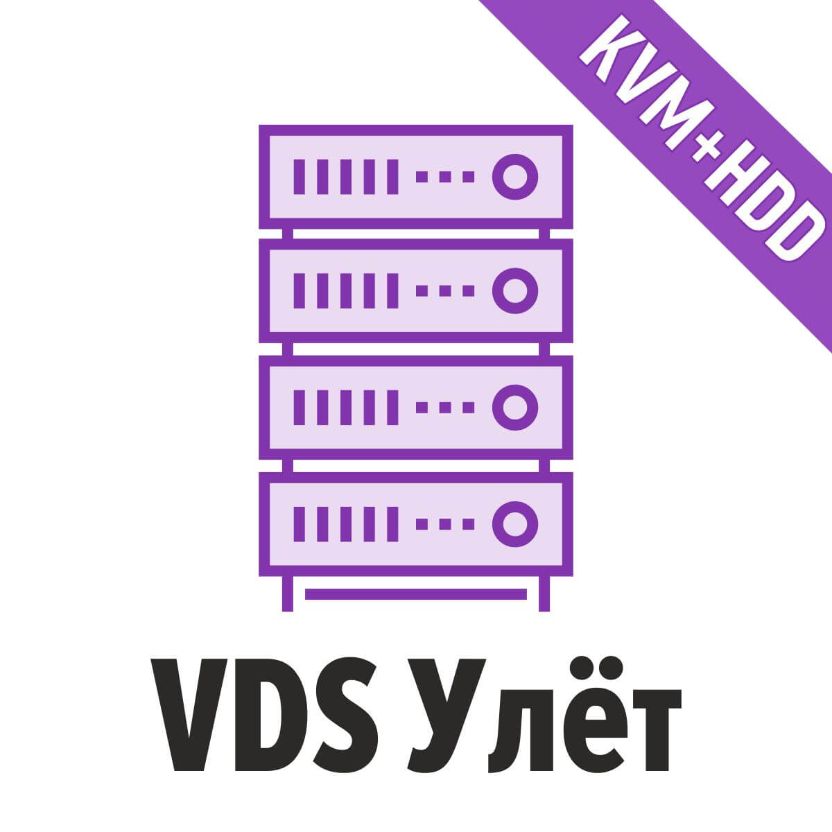 VDS Улёт (KVM, HDD+SSD, 6 Core, 6Gb RAM, 120Gb HDD)