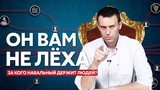 Он вам не Леха! За кого навальный держит людей (Л.И.С)