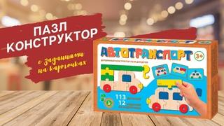 Пазл-конструктор «Автотранспорт» [Видео-обзор] | Пазлы для детей