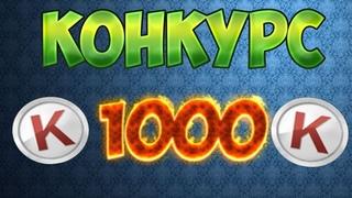 КОНКУРС НА 1000 КРЕДИТОВ, ИНФА В ВИДЕО)