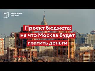 Проект бюджета: на что Москва будет тратить деньги