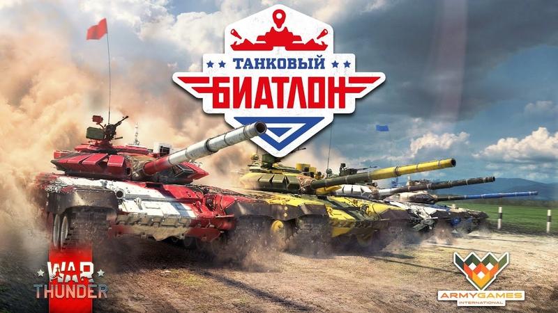 Танковый биатлон трейлер War Thunder