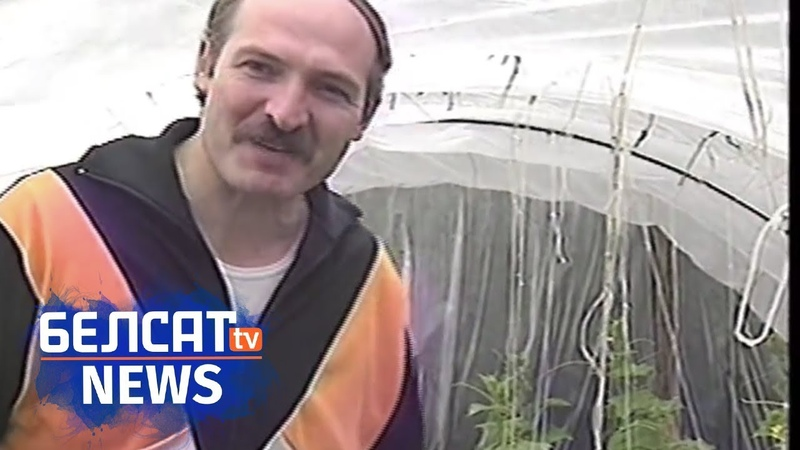 Лукашэнка і агуркі відэа з архіву БЕЛСАТ Лукашенко и огурцы видео из архива БЕЛСАТ