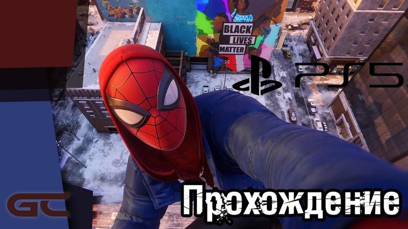 Spider-Man: Miles Morales \ ЧЕЛОВЕК ПАУК Майлз Моралес ● PlayStation 5 ● ПРОХОЖДЕНИЕ #4