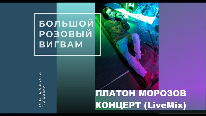 PLATON MOROZOV LiveMix Розовый Вигвам 15 08 2020