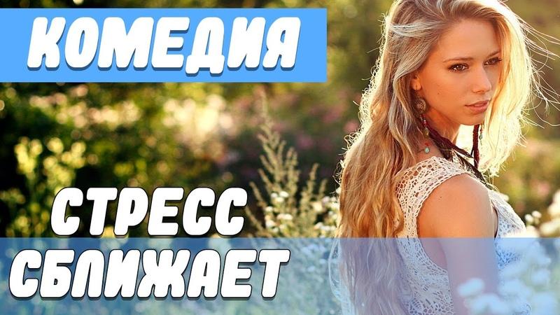 Страшные времена Стресс сближает Русские комедии новинки