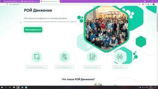 РОЙ КЛУБ. Что такое РОЙ Движение и как стать его участником.
