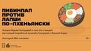«Пибимпап против лапши по-пхеньянски что считают «корейской кухней» в Южной и Северной Корее»