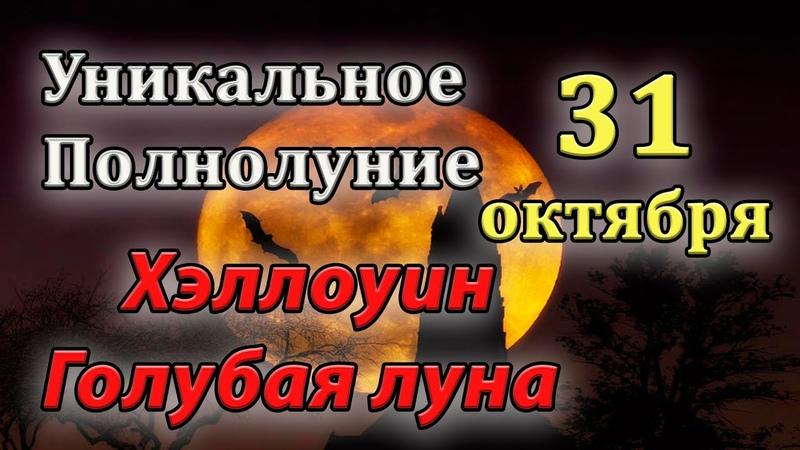 🌕 31 октября Уникальное Полнолуние ┃ Хэллоуин и Велесова Ночь
