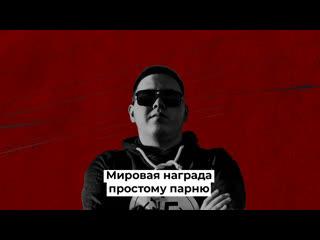 """За что простого парня из Казахстана номинировали на """"Гремми"""""""